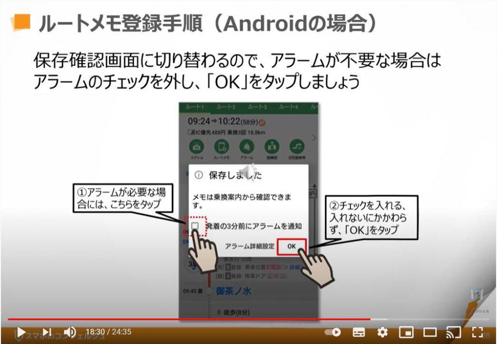 Yahoo!乗換え案内アプリの使い方:ルートメモ登録手順(Android端末の場合)