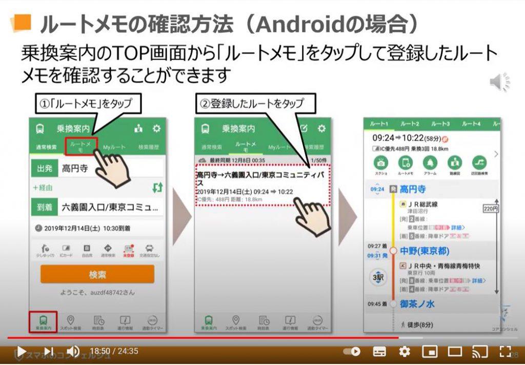 Yahoo!乗換え案内アプリの使い方:ルートメモの確認方法(Android端末の場合)