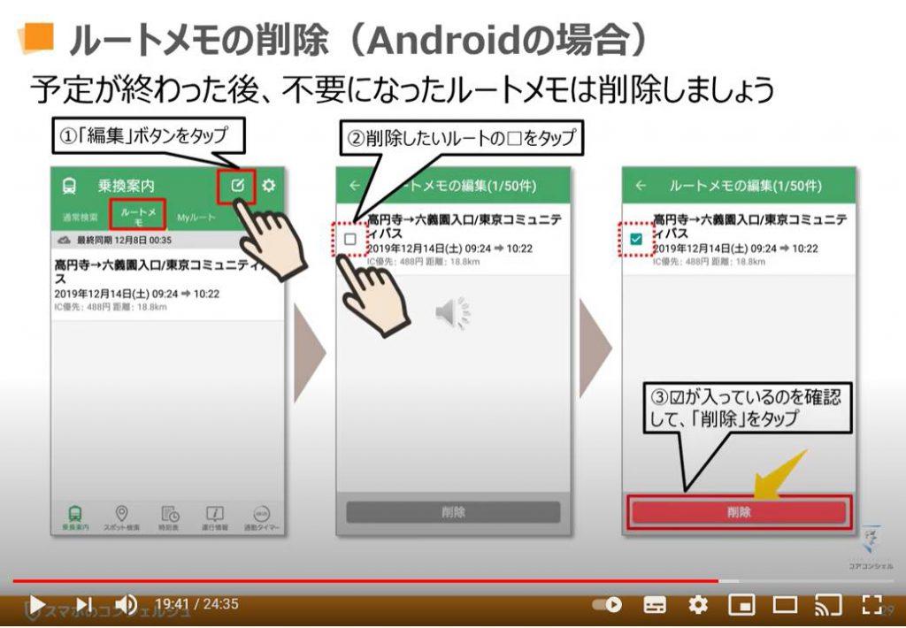 Yahoo!乗換え案内アプリの使い方:ルートメモの削除方法(Android端末の場合)