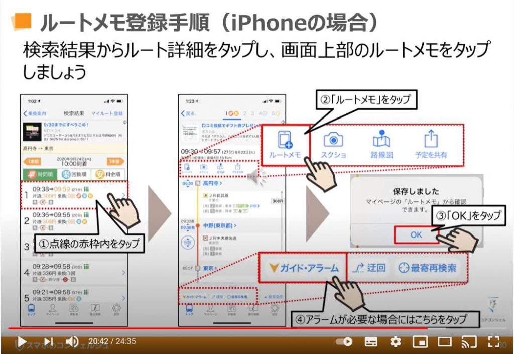 Yahoo!乗換え案内アプリの使い方:ルートメモの登録方法(iPhonetぷのiOS端末の場合)