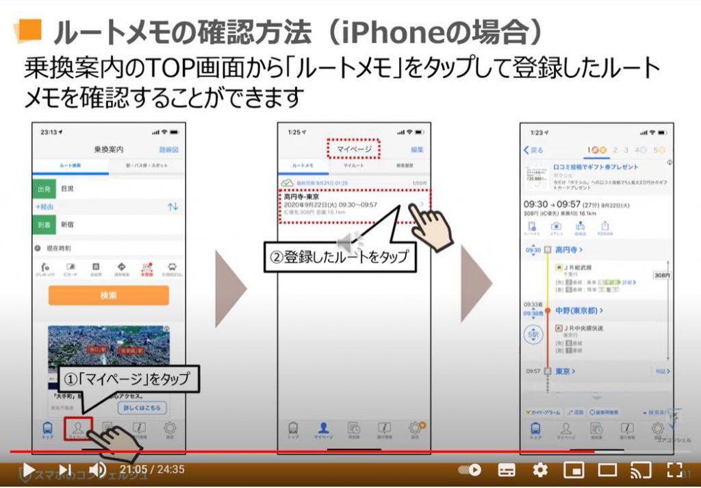 Yahoo!乗換え案内アプリの使い方:ルートメモの確認方法(iPhonetぷのiOS端末の場合)