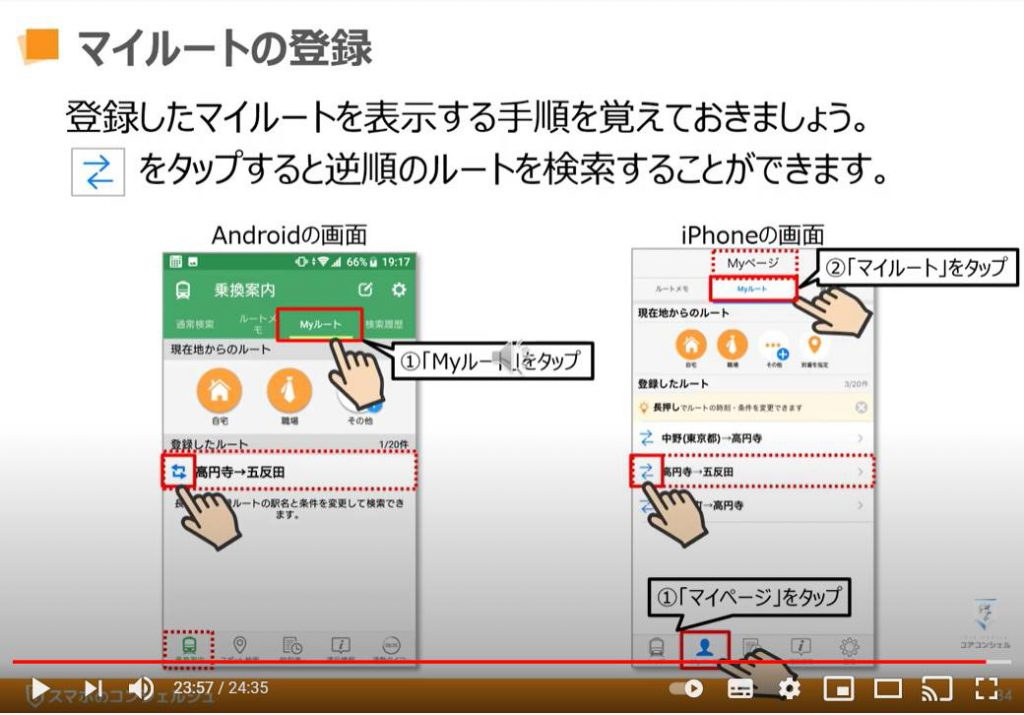 Yahoo!乗換え案内アプリの使い方:マイルートの登録方法