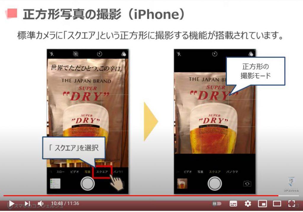 インスタグラムの使い方:正方形写真の撮影(iPhone)
