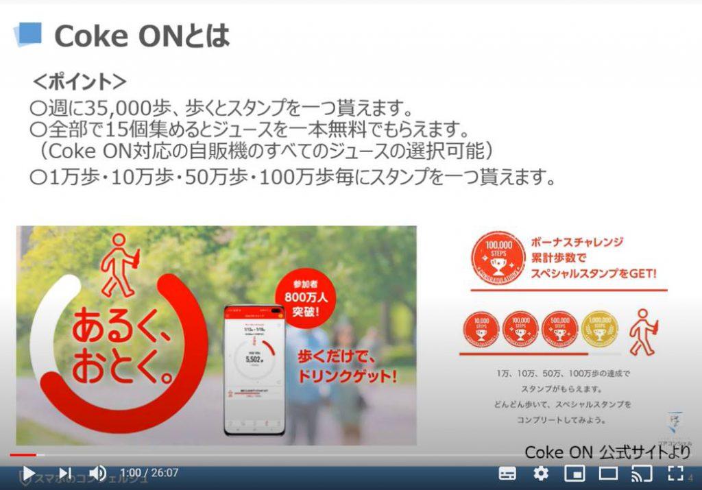 Coke ON(コークオン)の使い方:Coke ON(コークオン)とは