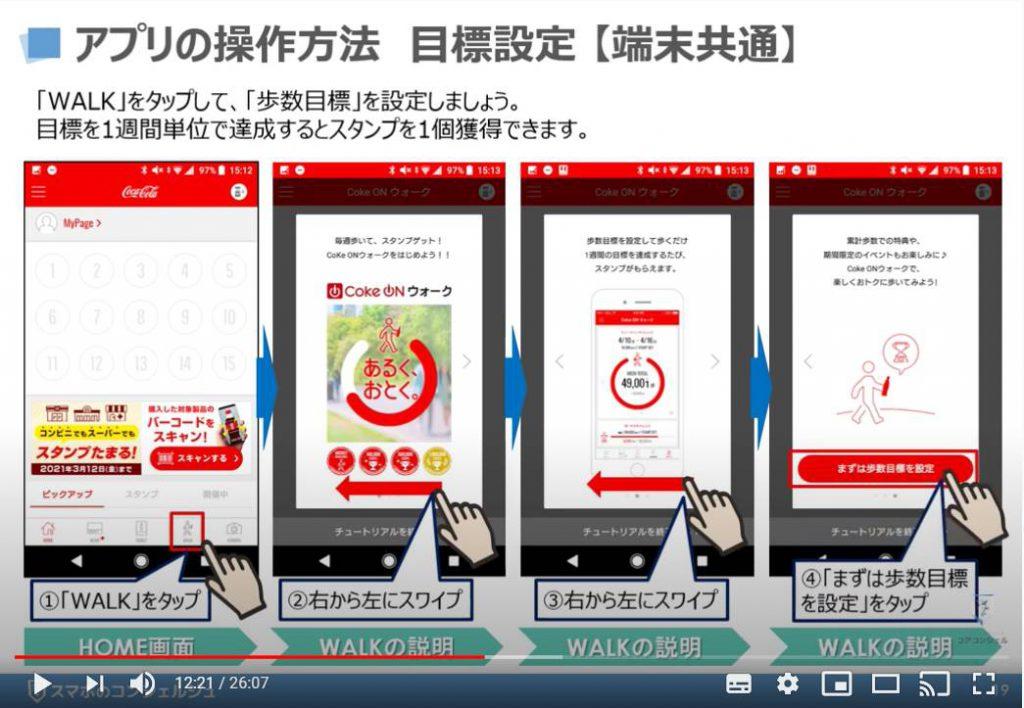 Coke ON(コークオン)の使い方:歩数目標の設定方法