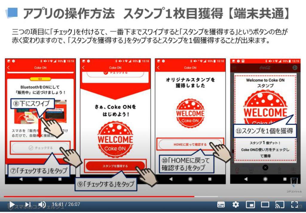 Coke ON(コークオン)の使い方:スタンプの獲得方法