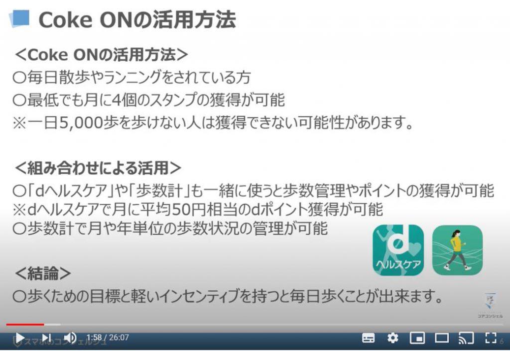 Coke ON(コークオン)の使い方:Coke ON(コークオン)の活用方法