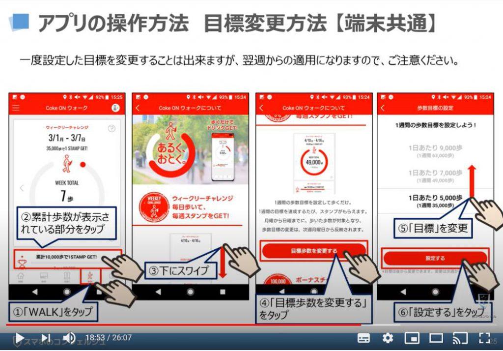 Coke ON(コークオン)の使い方:Coke ON(コークオン)の目標変更方法