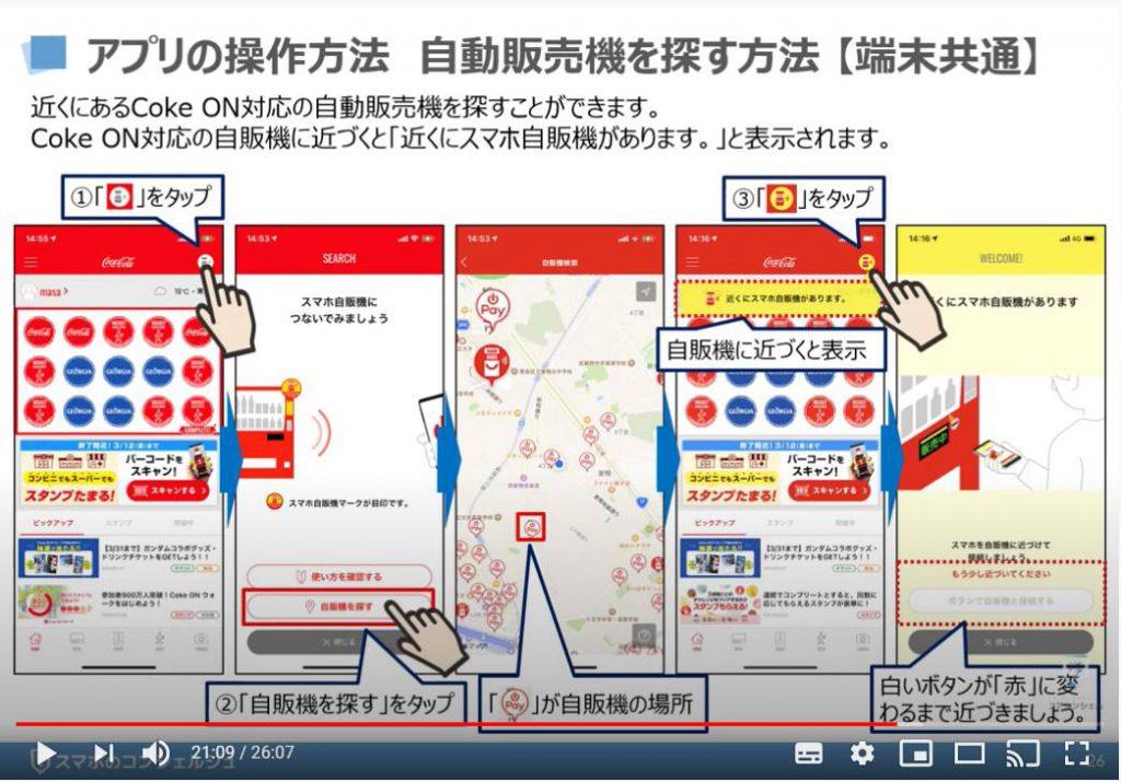 Coke ON(コークオン)の使い方:Coke ON(コークオン)対応自動販売機の探し方