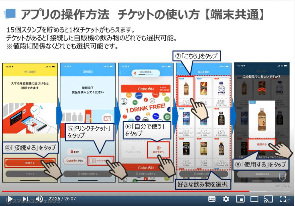 Coke ON(コークオン)の使い方:Coke ON(コークオン)のドリンクチケットの使い方