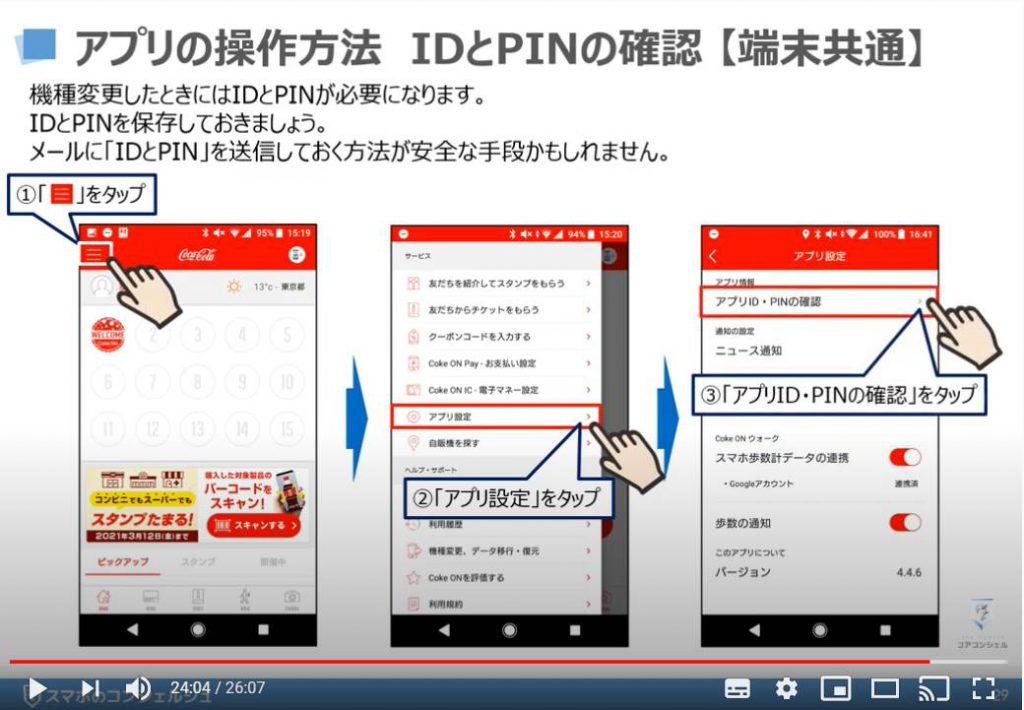 Coke ON(コークオン)の使い方:Coke ON(コークオン)の IDとPINの確認方法