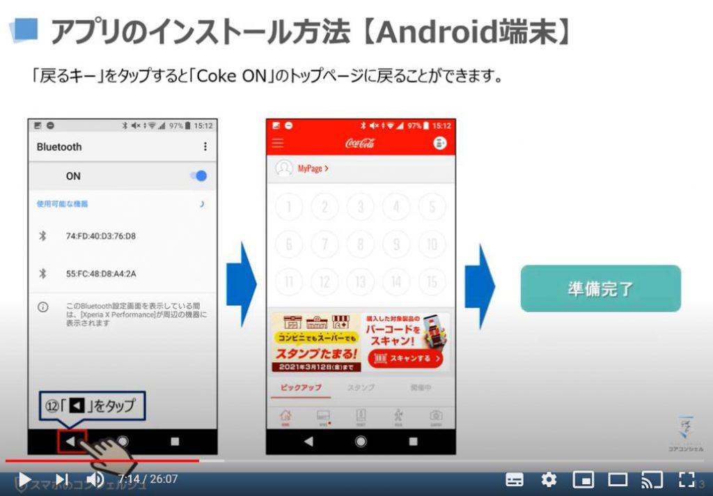 Coke ON(コークオン)の使い方:Coke ON(コークオン)のインストール方法(Android端末の場合)