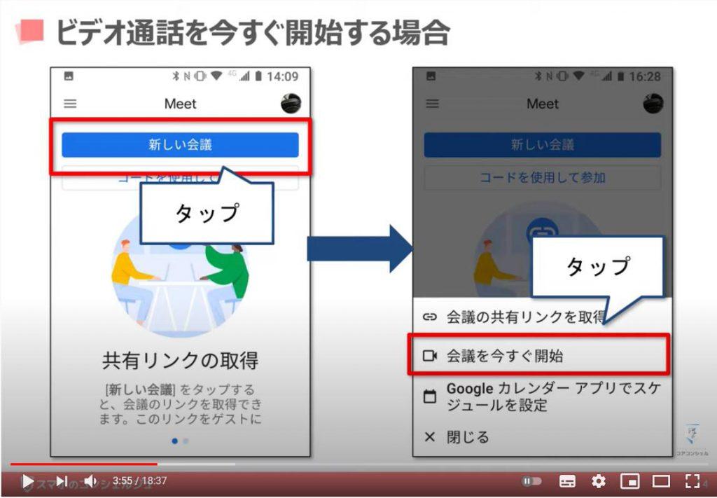 Google Meet(グーグルミート)の使い方:グーグルミートでビデオ通話を開始する方法