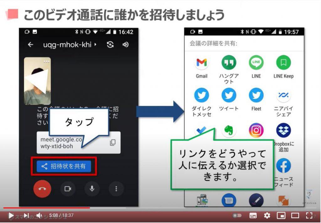 Google Meet(グーグルミート)の使い方:グーグルミートでビデオ通話を開始する方法(ビデオ通話に招待)