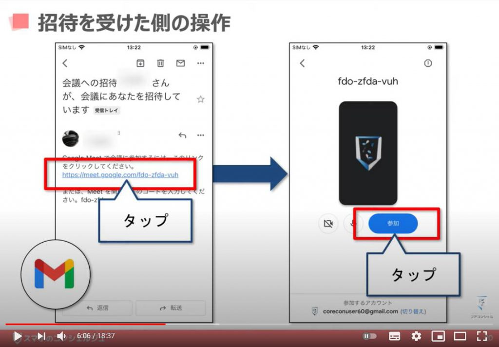 Google Meet(グーグルミート)の使い方:グーグルミートでビデオ通話を開始する方法(ビデオ通話に招待された側の操作方法)