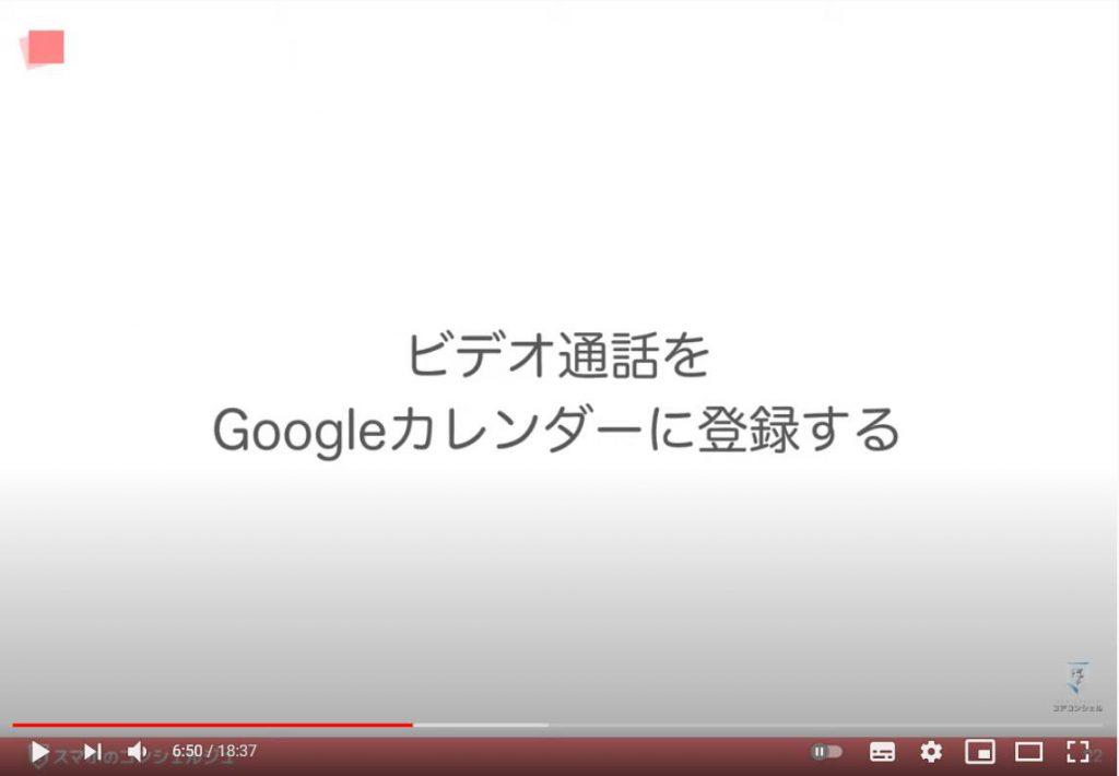 Google Meet(グーグルミート)の使い方:グーグルミートでビデオ通話を開始する方法(ビデオ通話をGoogleカレンダーに登録する方法)