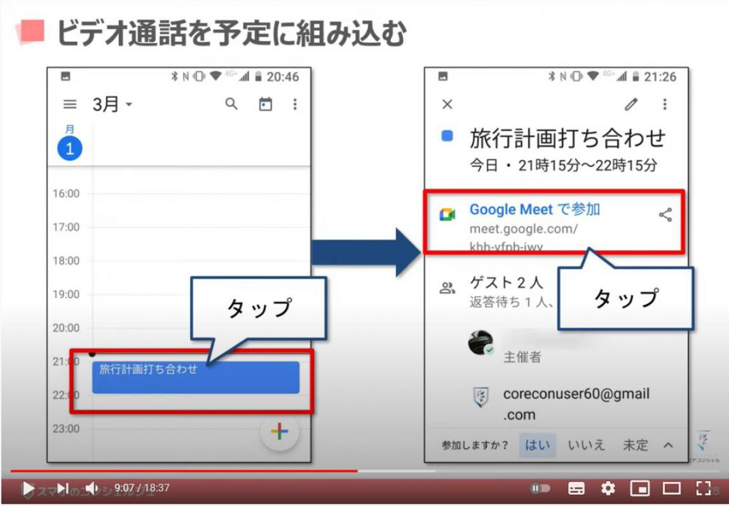 Google Meet(グーグルミート)の使い方:グーグルミートでビデオ通話を開始する方法(ビデオ通話をGoogleカレンダーの予定に組み込む方法)