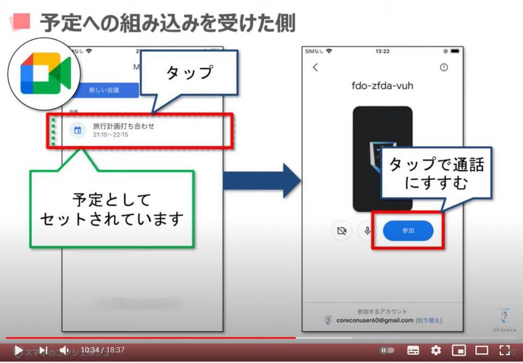 Google Meet(グーグルミート)の使い方:グーグルミートでビデオ通話を開始する方法(ビデオ通話をGoogleカレンダーの予定に組み込みを受けた側の操作方法)