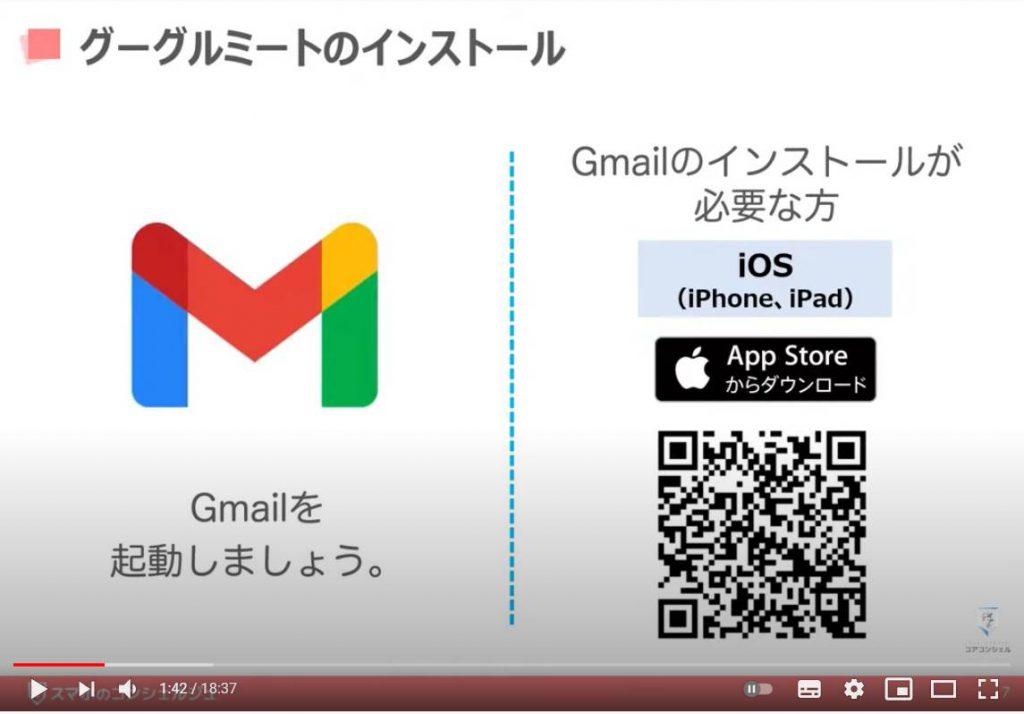 Google Meet(グーグルミート)の使い方:グーグルミートのインストール方法(Gmailのインストール)