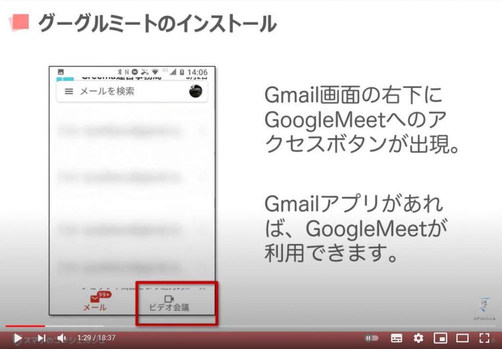 Google Meet(グーグルミート)の使い方:グーグルミートのインストール方法