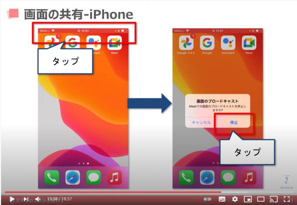Google Meet(グーグルミート)の使い方:グーグルミートでビデオ通話を開始する方法(画面の共有 iPhone)