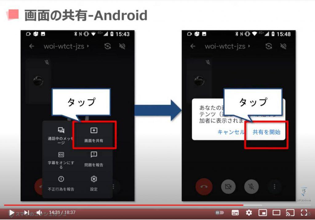 Google Meet(グーグルミート)の使い方:グーグルミートでビデオ通話を開始する方法(画面の共有 Android)