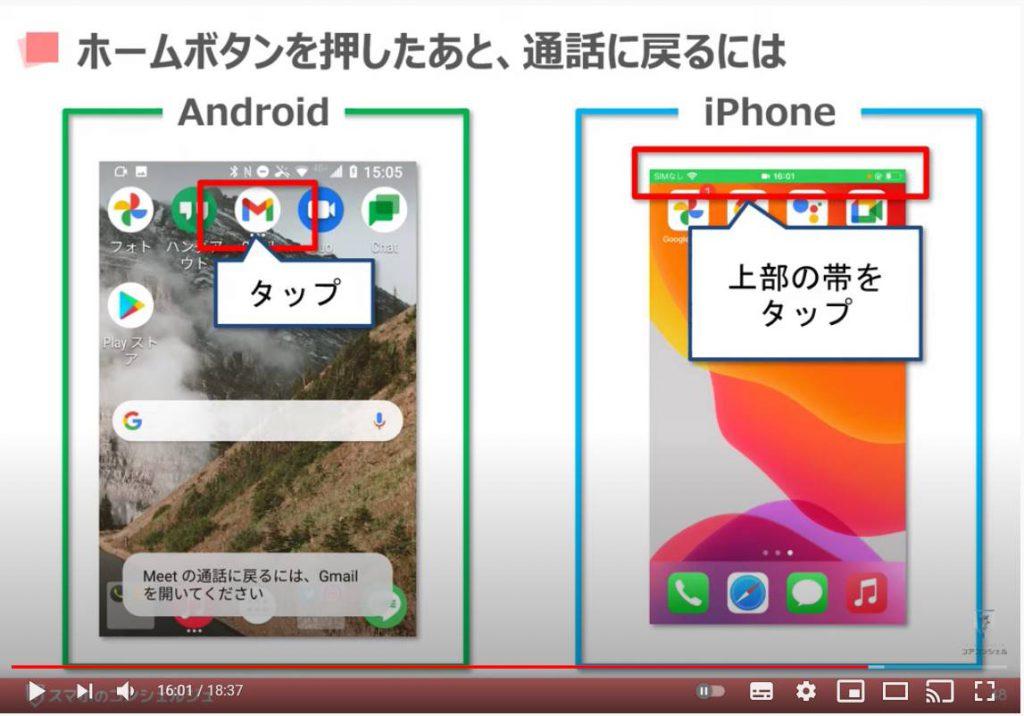 Google Meet(グーグルミート)の使い方:グーグルミートでビデオ通話を開始する方法(ホームボタンを押したあと通話に戻る方法)
