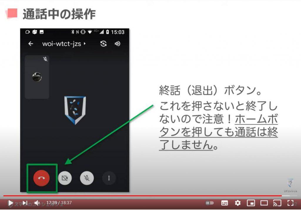 Google Meet(グーグルミート)の使い方:グーグルミートでビデオ通話を開始する方法(通話中の操作)
