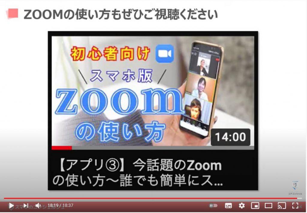 Zoomの使い方講座の紹介