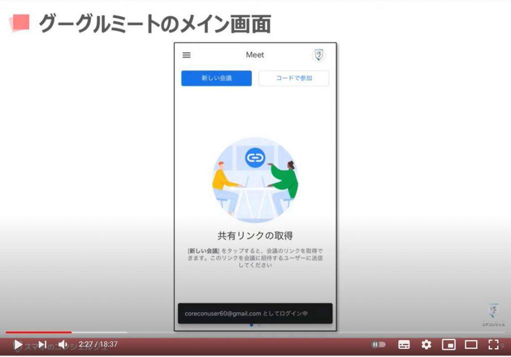 Google Meet(グーグルミート)の使い方:グーグルミートのメイン画面