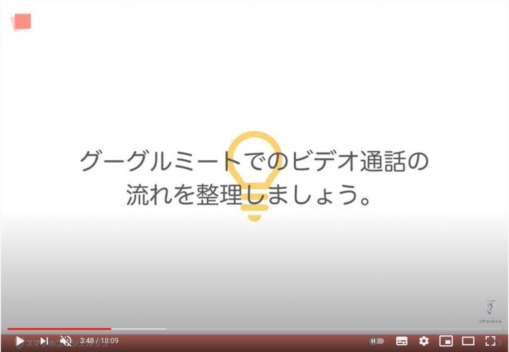 Google Meet(グーグルミート)の使い方:ビデオ通話の流れ