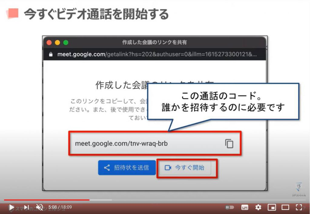 Google Meet(グーグルミート)の使い方:今すぐビデオ通話を開始する
