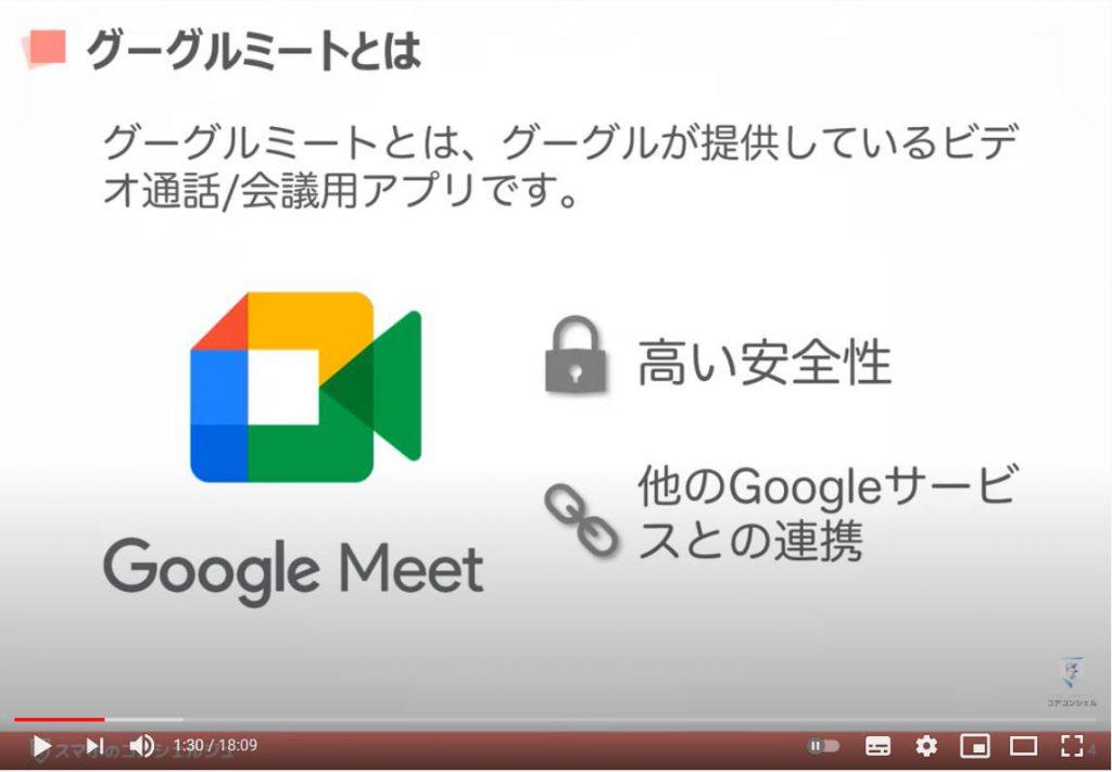 Google Meet(グーグルミート)の使い方:グーグルミートとは