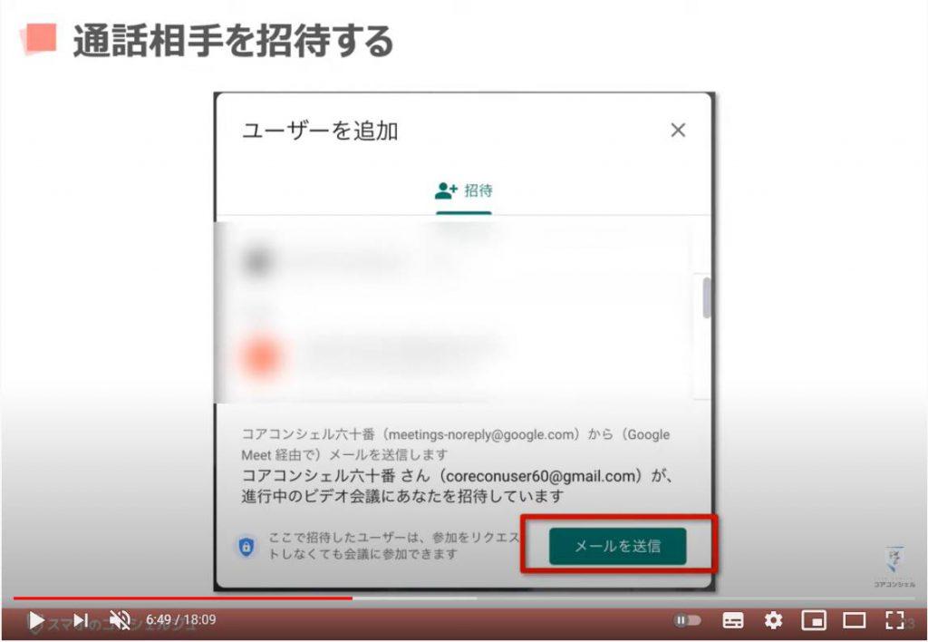 Google Meet(グーグルミート)の使い方:通話相手を招待する