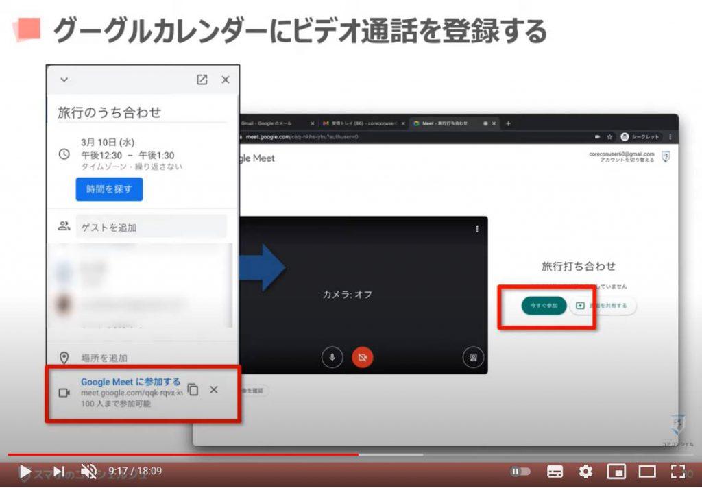 Google Meet(グーグルミート)の使い方:ビデオ通話をGoogleカレンダーに登録する