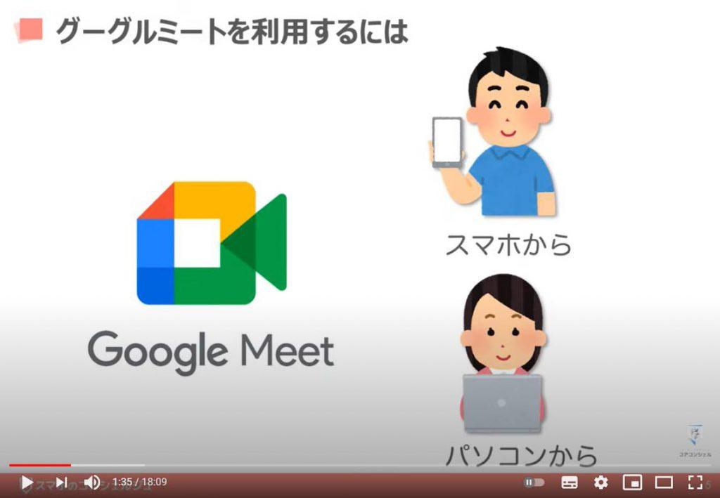 Google Meet(グーグルミート)の使い方:グーグルミートを利用するには