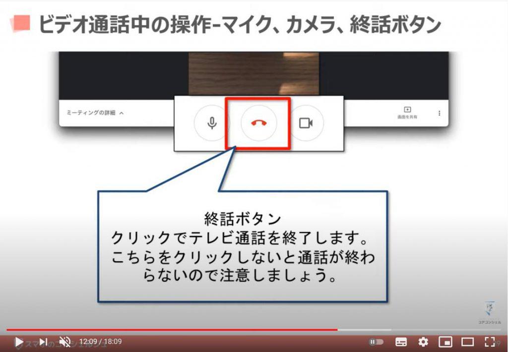 Google Meet(グーグルミート)の使い方:ビデオ通話中の操作方法(マイク・カメラ・終話ボタン)