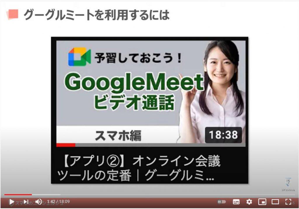 Google Meet(グーグルミート)の使い方:グーグルミートを利用するには(スマホ編)