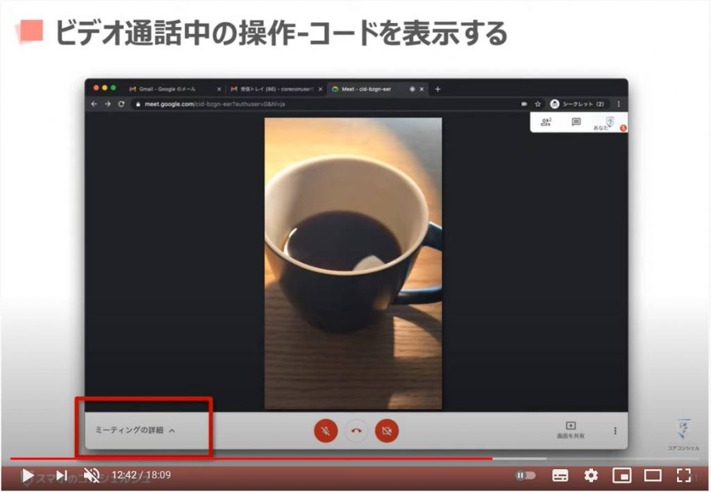 Google Meet(グーグルミート)の使い方:ビデオ通話中の操作方法(コードを表示する)