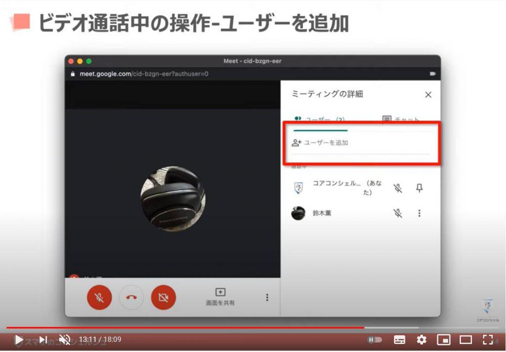 Google Meet(グーグルミート)の使い方:ビデオ通話中の操作方法(ユーザーを追加)
