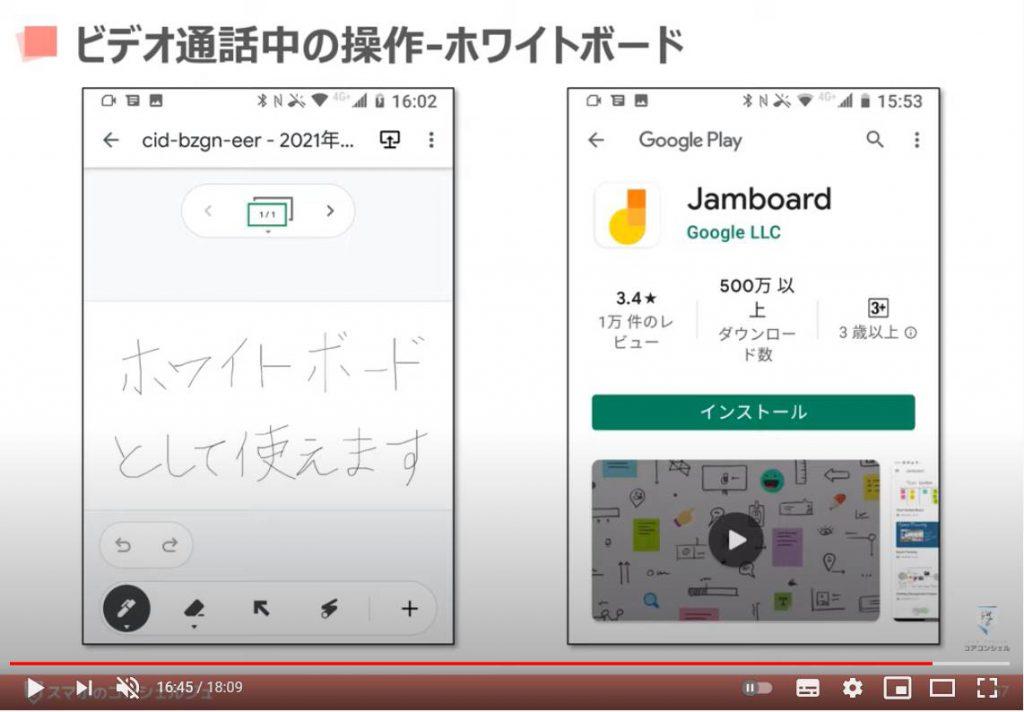 Google Meet(グーグルミート)の使い方:ビデオ通話中の操作方法(ホワイトボード)