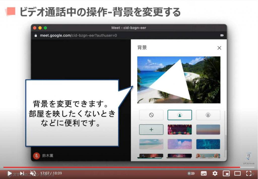 Google Meet(グーグルミート)の使い方:ビデオ通話中の操作方法(背景を変更する)