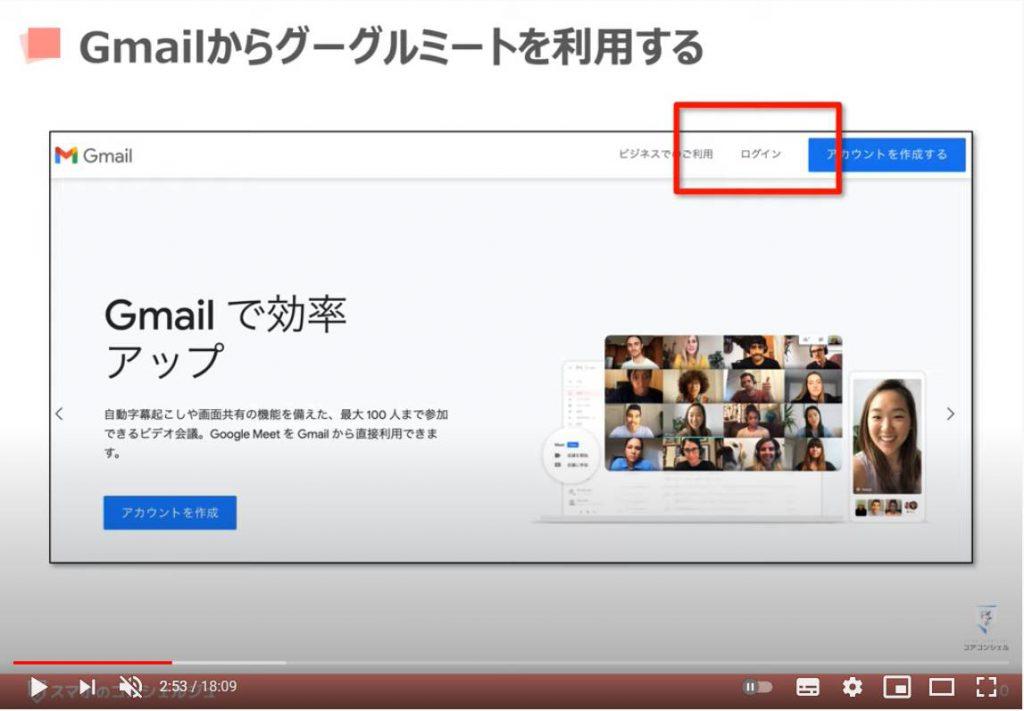 Google Meet(グーグルミート)の使い方:Gmail(ジーメール)からグーグルミートを利用する方法