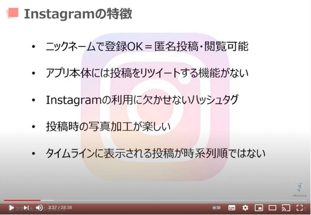 Instagram(インスタグラム)の使い方:インスタグラム(インスタ)の特徴