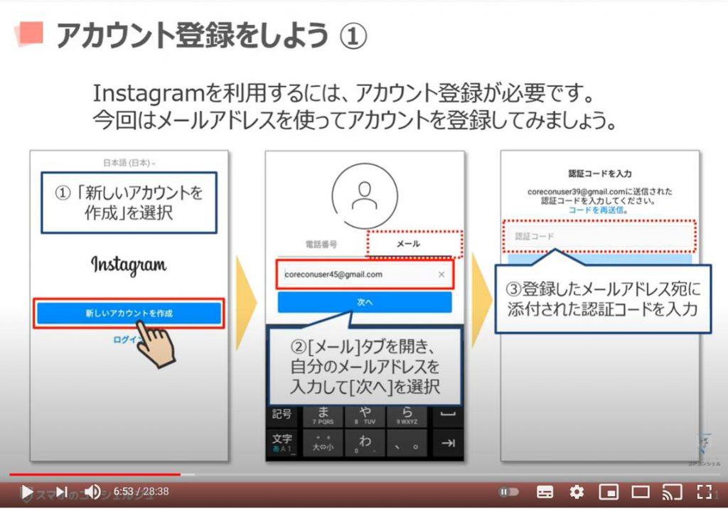 Instagram(インスタグラム)の使い方:アカウント登録をしよう