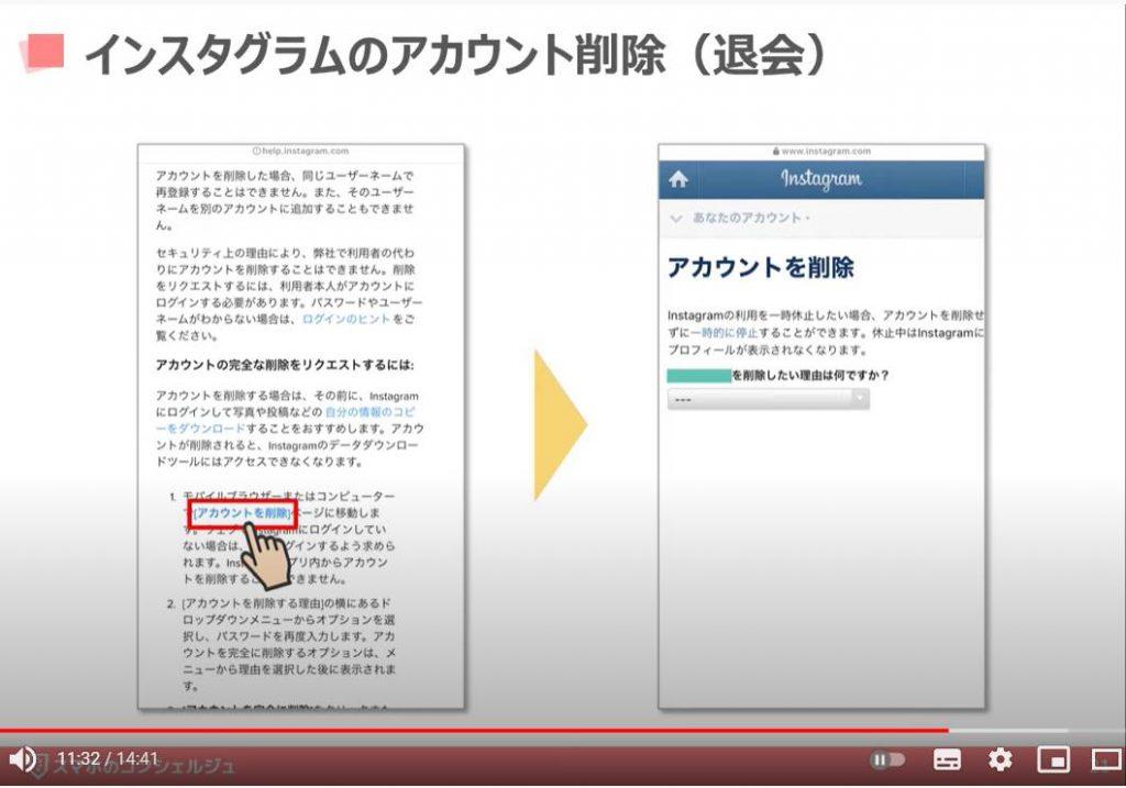 インスタの使い方:インスタのアカウント削除方法(退会方法)