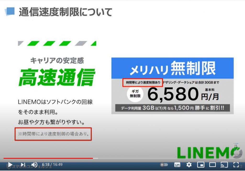 LINEMO(ラインモ)の乗換え方法:LINEMO(ラインモ)の通信速度について