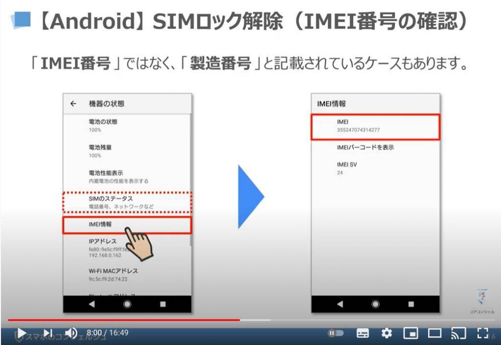 LINEMO(ラインモ)の乗換え方法:Android端末のSIMロック解除方法について