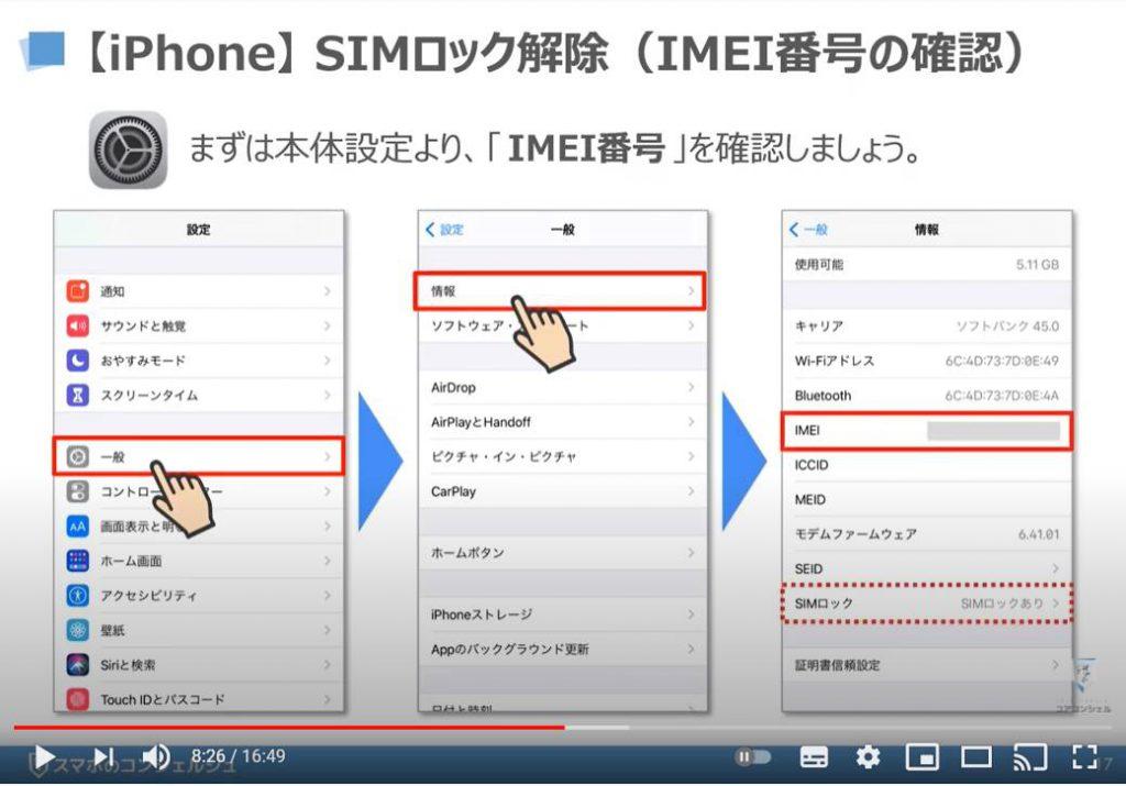 LINEMO(ラインモ)の乗換え方法:iPhoneのSIMロック解除方法について