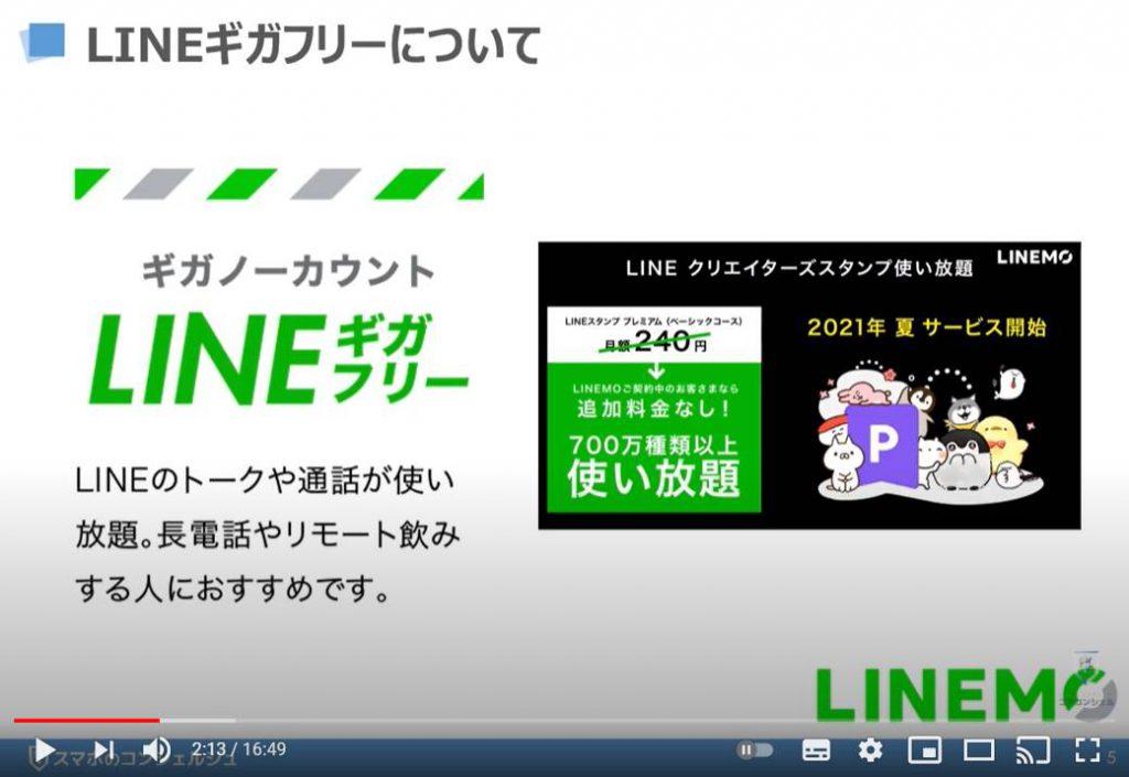 LINEMO(ラインモ)の乗換え方法:LINEギガフリーについて